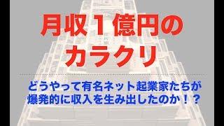 月収1億円の「カラクリ」大暴露!あのAppleも採用しているマーケティングとは!? thumbnail