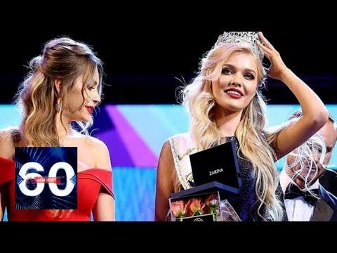 'Украина едина': 'Мисс