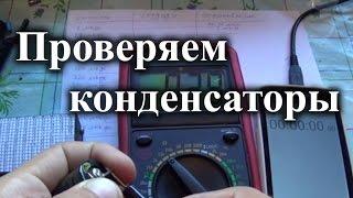 Как проверить конденсатор мультиметром и измерить его емкость