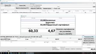 Видео урок работы кассиров с ПО LsFusion Front-Office (часть-2)
