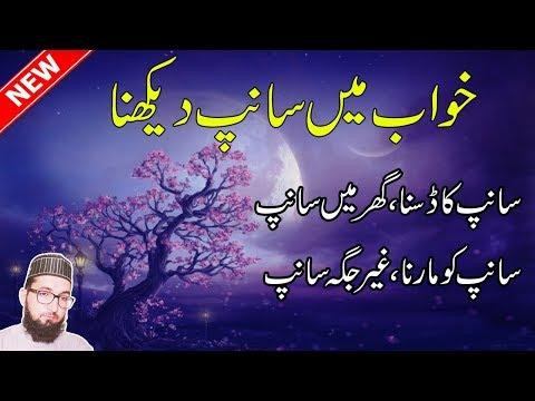 Interpretation Of Snake Dreams khwab main sanp dekhna ki tabeer-Snake In Dream-Snake Attack In Dream