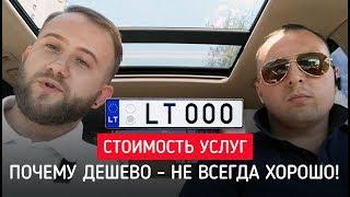 видео Евробляхи и закон: 5 мифов об автомобилях на литовских номерах