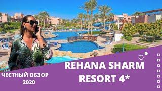 Актуальный обзор отеля Rehana Sharm Resort 4 Египет 2020