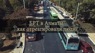 БРТ в Алматы. Как люди отреагировали на нововведение
