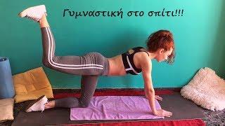 Γυμναστική στο σπίτι. 5 ασκήσεις για σφιχτούς γλουτούς! (By Adamantia)