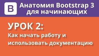 Анатомия Bootstrap 3 для начинающих. Урок 2