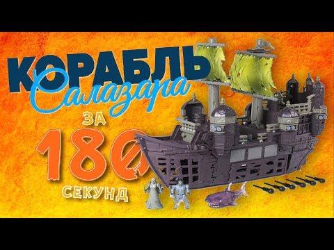 Корабль Салазара за 180 Cекунд - ОБЗОР ИГРУШЕК