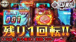 【CR真・北斗無双】実践-109-来い来い来いこーいっ!の巻 thumbnail