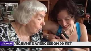 Людмиле Алексеевой – 90 лет