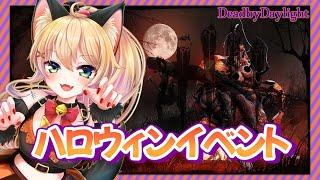【DbD】ハロウィンイベント中だよ~!DeadbyDaylight/デッドバイデイライト【方言Vtuber/りとるん】