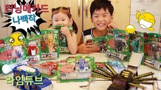 [나백작] 터닝메카드 자동차 변신 배틀 메카니멀 고 슈팅 플레이 장난감 어둠의 신사 손오공 Turning Mecard Toys Unboxing おもちゃ игрушка 라임튜브