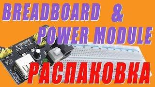 #Розпакування на моєму каналі. Макетна плата і модуль живлення.(breadBoar&powermodule)d