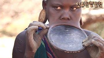 인류 원형 탐험 - 접시부족 에티오피아 무르시족