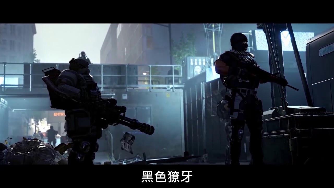 《湯姆克蘭西:全境封鎖 2》終局遊戲介紹影片