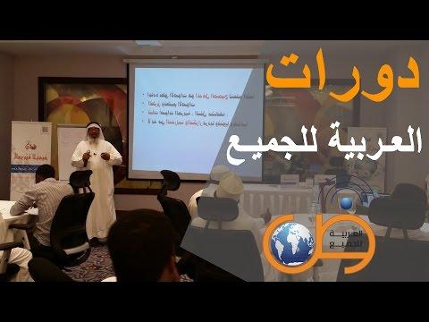 دورة تعليم اللغة العربية (1) Teaching Arabic language course