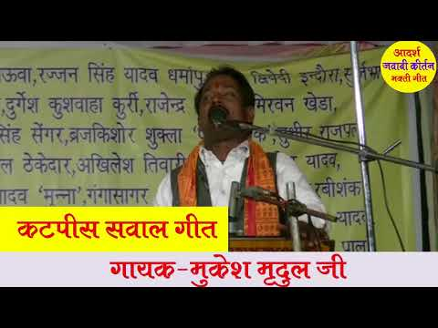 Bhakti Songs jawabi kirtan Mukesh Mardul Ji Kirtan no.477 Hamara Pyar Na Roothe Kisi KA Ghar Dwar Na