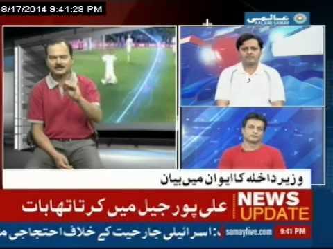 Sports Roundup on Aalami Samay by Shabab Anwar 17/08/2014