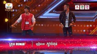 ពីរោះតើ ក្បាច់គុនខ្មែរជាមួយចង្វាក់រ៉េប! - X Factor Cambodia - Judge Audition - Week 2