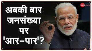 Debate: नए भारत का नया प्रण, अब जनसंख्या नियंत्रण? | Population Control Bill | New India