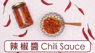 自製辣椒醬 ∣ 自己做要多辣有多辣【COOKY中式料理】Chili Sauce