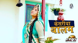 केसरिया बालम Kesariya Balam | राजस्थान का बहुत ही पसंदीदा लोकगीत Traditional FOLK Song | PRG Music