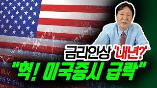 [정완진TV] 금리인상…