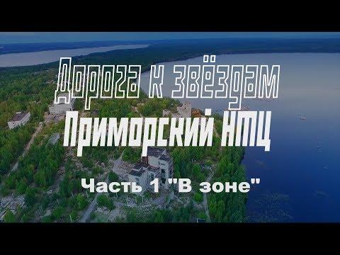 Заброшенный Приморский НТЦ. РКК Энергия. Часть 1. В Зоне