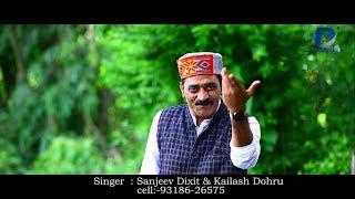 PROMO PAKKI KANAKA    SANJEEV DIXIT    KAILASH DOHRU    DOHRU MUSIC    PAHARI FOLK SONG