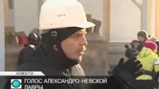Смотреть видео Телеканал «Санкт Петербург»   Новости   На колокольню Свято Троицкого собора подняли 2 новых колокол онлайн