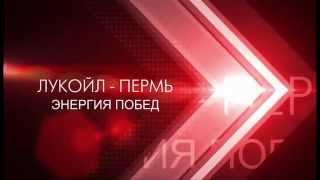 """Производственный фильм о """"ЛУКОЙЛ-ПЕРМЬ"""".mp4"""