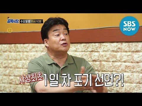 [백종원의 골목식당] Ep.84 예고 '사상최초 1일차 포기 선언!?' / 'Backstreet' Preview | SBS NOW