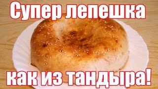 Узбекская лепешка! Лепешка в духовке, выпекаем