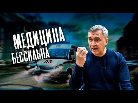 Когда медицина бессильна / доктор Боровских