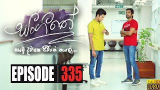 Sangeethe | Episode 335 31st July 2020 Thumbnail