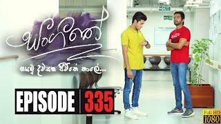Sangeethe | Episode 335 31st July 2020