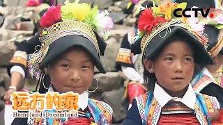 《远方的家》 20200812 最美是家乡——甘肃 神奇美丽的甘南| CCTV中文国际