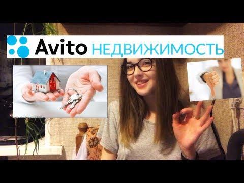 ЛАЙФХАКИ КАК СНЯТЬ КВАРТИРУ|Вычисляем РИЕЛТОРОВ на Авито|AA