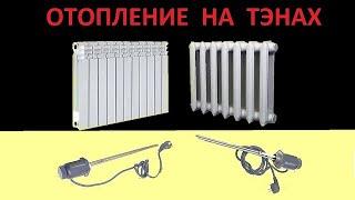 Как сделать бесплатное отопление своими руками