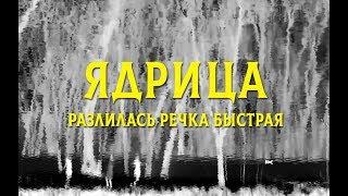 клип ЯДРИЦА: Разлилась речка (фолк рок)