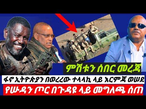 Ethiopian News December 17 2020 Mereja Today Abiy Ahmed