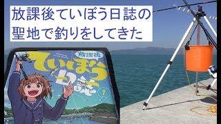 【芦北町】放課後ていぼう日誌の聖地で釣りをしてきた の巻