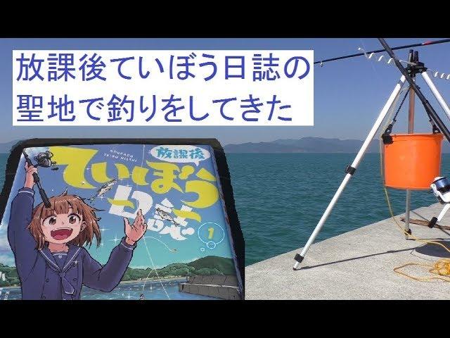 釣り 放課後 舞台 堤防 日誌