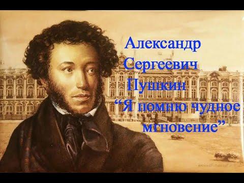 ''Я помню чудное мгновение'' классное стихотворение про любовь Александра Сергеевича Пушкина