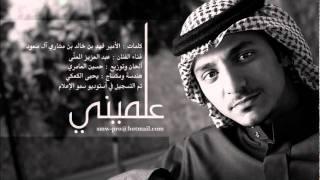 علميني عبد العزيز المعنى 2011 م