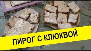 Пирог с клюквой рецепт пошагово приготовление