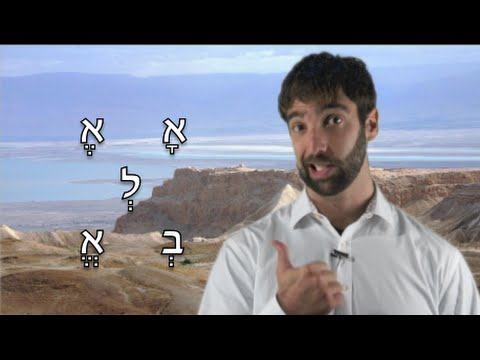 Hebrew Pronunciation for English Speakers [Check Ya Vowels]