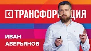 Иван Аверьянов   Выступление на форуме «Трансформация» 2017   Университет СИНЕРГИЯ