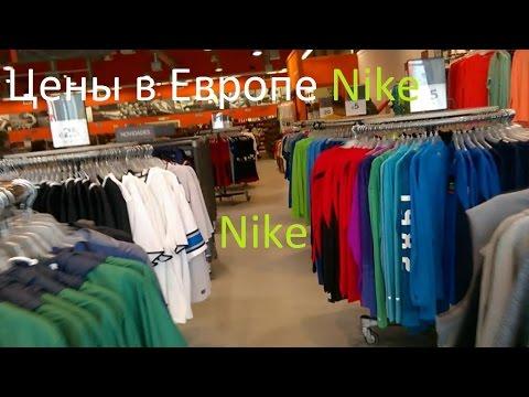 Цены в Европе Nike Магазин Куртки Батники Ветровки