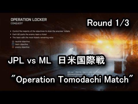 【BF4】 JPL vs ML 日米国際戦 1戦目(米国鯖) #266 【140921】