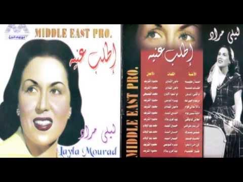 Layla Mourad - Ana Alby Dalily / ليلي مراد - انا قلبي دليلي